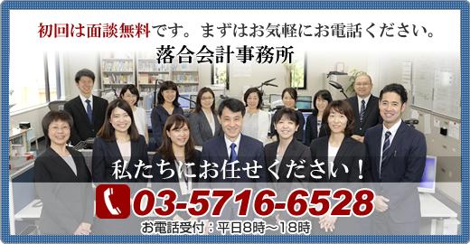 私たちスタッフにお任せください!03-5716-6528