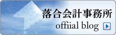 落合会計事務所オフィシャルブログ