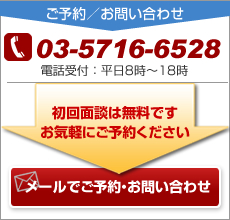 お問い合わせはこちら。03-5716-6528 初回面談は無料です。