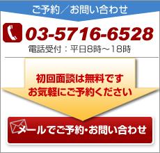 お問い合わせはこちら。03-5716-6528 初回面談は無料です。