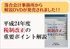 落合会計事務所からDVD発売!!